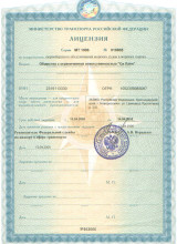 licence-sealine
